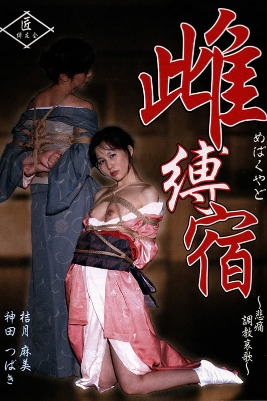 Miura Takumi: Rope Punishment at the Mountain Inn