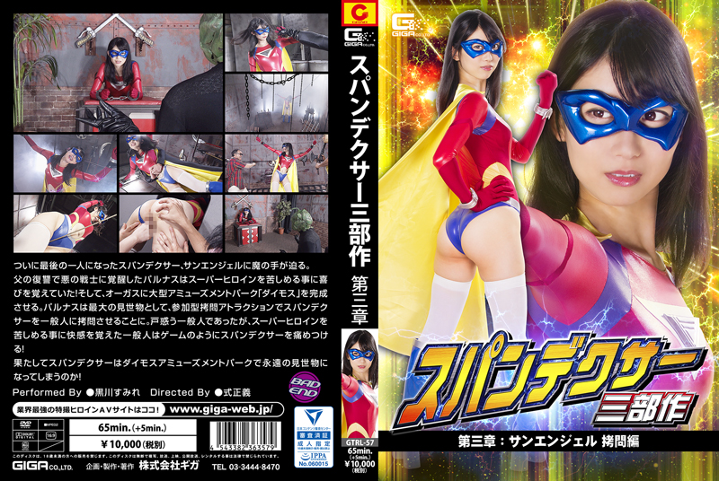 Spandexer Trilogy The Third Chater : Sun Angel Torture