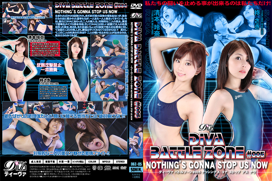 DIVA BATTLE ZONE #005 NOTHING'S GONNA STOP US NOW