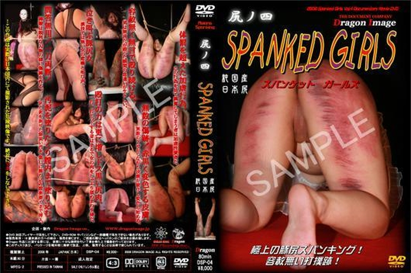 SPANKED GIRLS 4: 尻ノ四〖DVD〗~ a dragon image