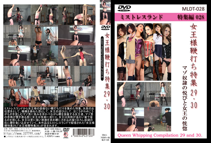 女王様鞭打ち特集29・30 Mistress Whipping Compilation 29 and 30