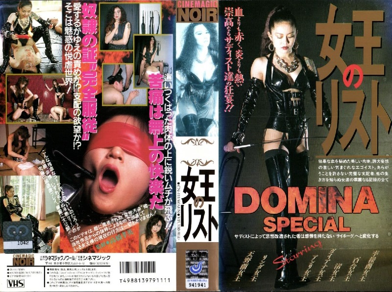 List of Queen DOMINA SPECIAL