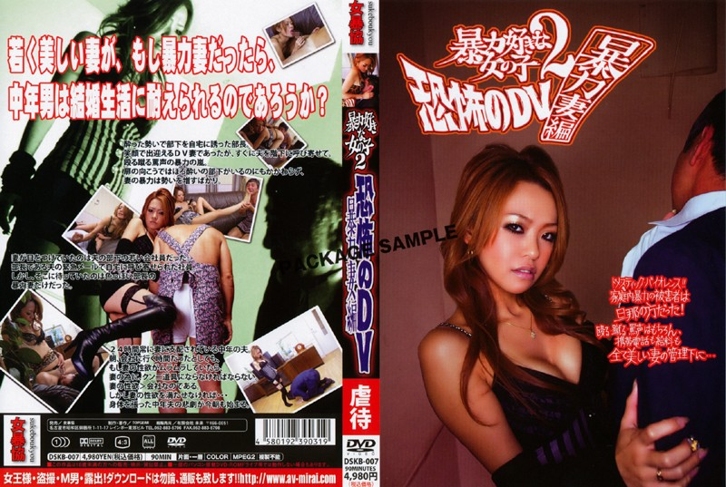 Girl Who Loves Violence 2 - Fearful Violent Wife